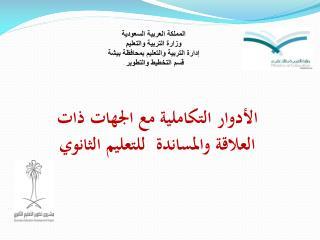 الأدوار التكاملية مع الجهات ذات العلاقة والمساندة للتعليم الثانوي