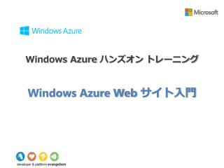 Windows Azure Web  サイト入門