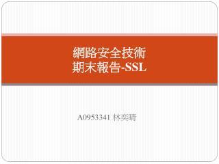 網路安全技術 期末報告 -SSL