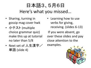 日本語3、5月6日 Here's what you missed…