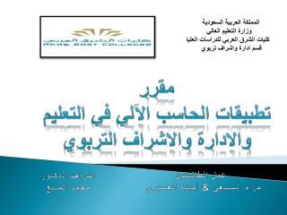 المملكة  العربية السعودية       وزارة  التعليم العالي