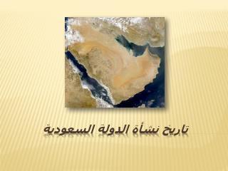 تاريخ نشأة الدولة السعودية