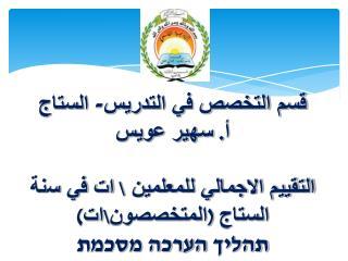 قسم التخصص في التدريس-  الستاج أ. سهير عويس