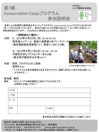 第 7 期 Conservation Corps プログラム                 参加説明会