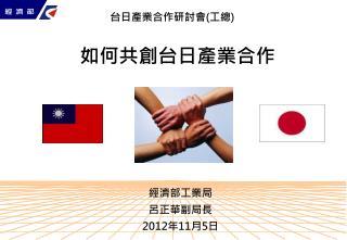 經濟部工業局 呂正華副局長 2012 年 11 月 5 日