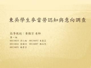 東吳學生 麥當勞 認知與意向調查