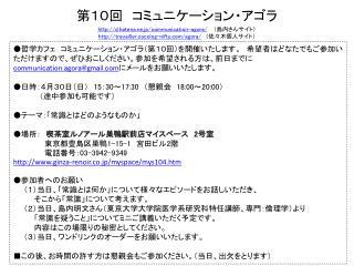 第10回  コミュニケーション・アゴラ d.hatena.ne.jp/communication-agora/  (島内さんサイト)