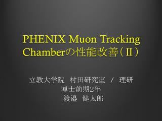 PHENIX  Muon  Tracking  Chamber の 性能改善( Ⅱ )