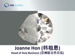 Joanne Hon ( 韩祖恩 ) Head of Asia Business ( 亚洲区业务总监 )