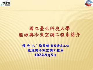國立臺北科技大學 能源 與冷凍空調工程 系簡介