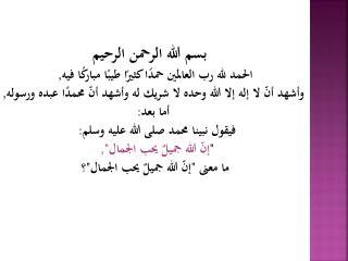 بسم الله الرحمن الرحيم الحمد لله رب العالمين حمدًا كثيرًا طيبًا مباركًا فيه,