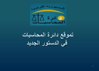 تموقع دائرة  المحاسبات في الدستور  الجديد