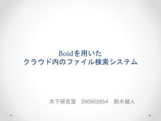 Boid を用いた クラウド内のファイル検索システム