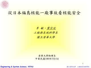 李 敏、 葉宗洸 工程與系統科學系 國立清華大學