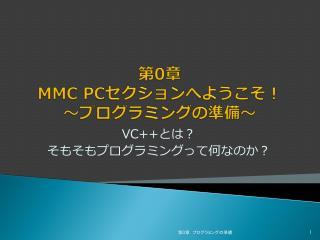 第 0 章 MMC PC セクション へようこそ ! ~プログラミングの準備~