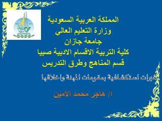 خبرات استكشافية بمقومات المهنة واخلاقها أ / هاجر محمد الامين