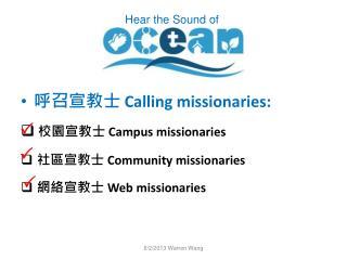 呼召宣教士  Calling missionaries: 校園宣教士  Campus missionaries 社區宣教士  Community missionaries