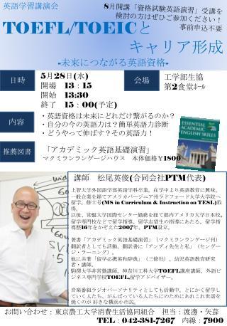 英語学習講演会 TOEFL/TOEIC と キャリア形成 - 未来につながる英語資格 -