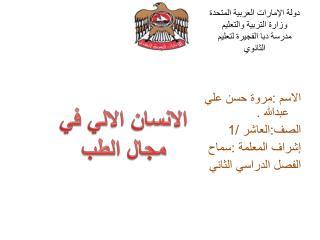 دولة الإمارات العربية المتحدة  وزارة التربية والتعليم  مدرسة دبا الفجيرة لتعليم الثانوي