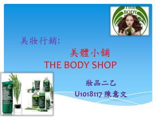美 妝 行銷 : 美 體小舖  THE  BODY SHOP