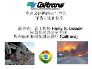 高速公路网络安全性的        评估方法和标准