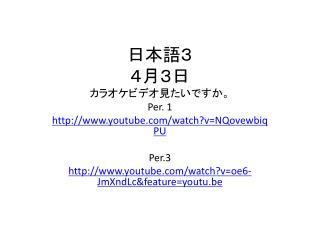 日本語3 4月3日