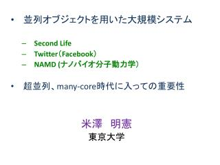 並列オブジェクトを用いた大規模システム Second Life Twitter ( Facebook ) NAMD ( ナノバイオ分子動力学) 超並列、 many-core 時代に入っての 重要性