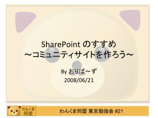 SharePoint  のすすめ ~コミュニティサイトを作ろう~