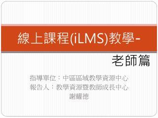 線上課程 ( iLMS ) 教學 - 老師篇
