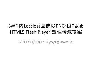 SWF  内 Lossless 画像の PNG 化による  HTML5 Flash Player  処理軽減提案