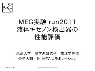 MEG 実験  run2011 液体キセノン検出器の 性能評価