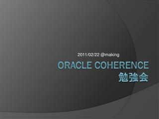 Oracle Coherence 勉強会