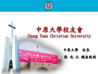 中原大學校友會 Chung Yuan Christian University