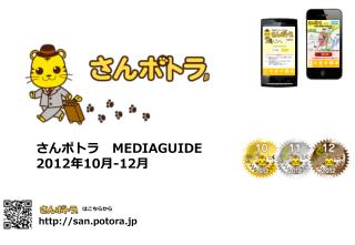 san.potora.jp