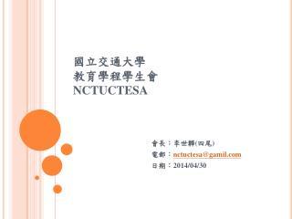 國立交通大學 教育學 程學生會 NCTUCTESA