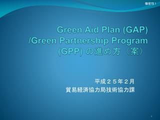 Green Aid Plan (GAP)  /Green Partnership Program (GPP)  の進め方(案)