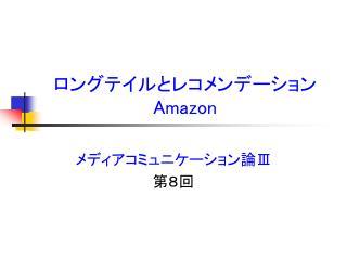 ロングテイルとレコメンデーション Amazon