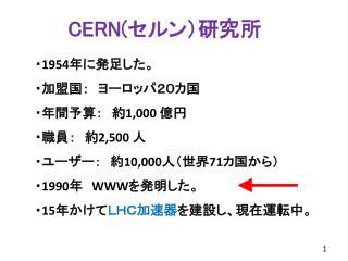 CERN( セルン)研究所