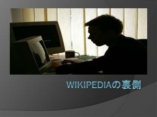 Wikipedia の裏側