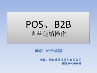 POS 、 B2B 直营促销操作