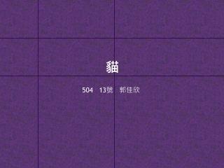 504 13 號   郭佳欣