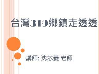 台灣 319 鄉鎮走透透