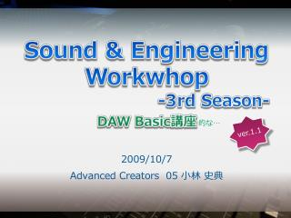 Sound & Engineering  Workwhop -3rd Season- DAW Basic 講座