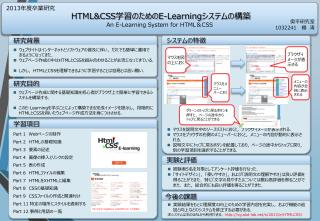 HTML&CSS 学習のための E-Learning システムの構築 An E-Learning System for HTML & CSS