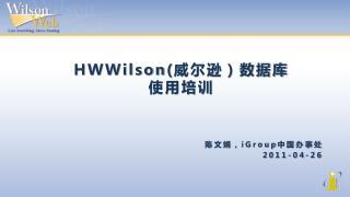 HWWilson ( 威尔逊)数据库 使用培训