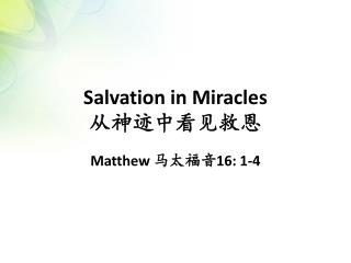 Salvation in Miracles 从 神迹中看见救恩