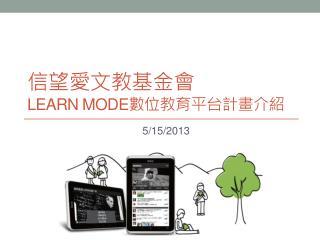 信望愛文教基金會 Learn mode 數位 教育平台計畫介紹