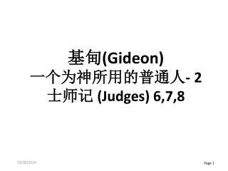 基甸 (Gideon) 一个为神所用的普通人 - 2 士师记  (Judges) 6,7,8