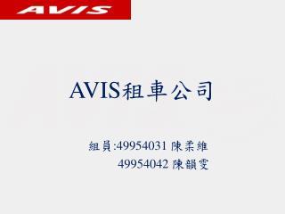 AVIS 租車 公司