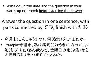 Answer the question in one sentence, with parts connected by  て 形 , finish with  た形